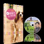 『愛の家庭犬しつけ法』発売中